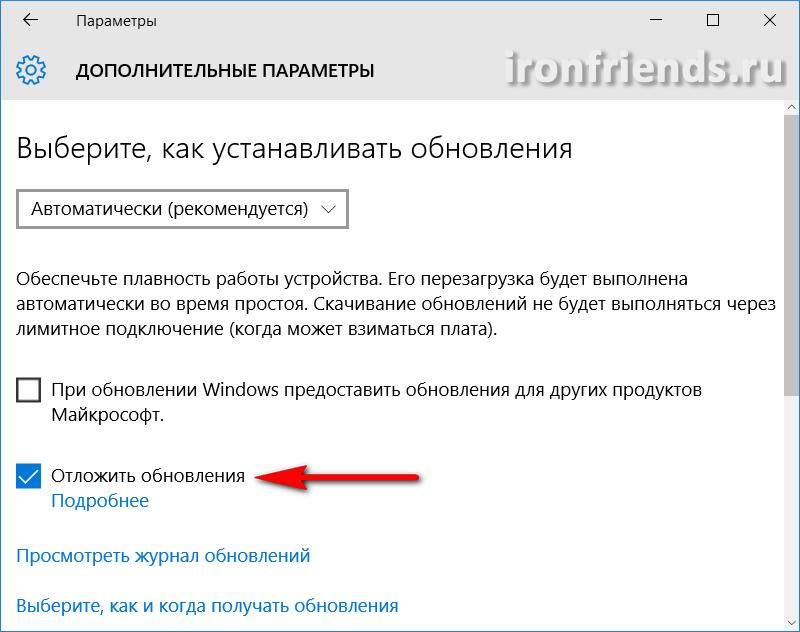 Отключение рекомендуемых обновлений в Windows 10