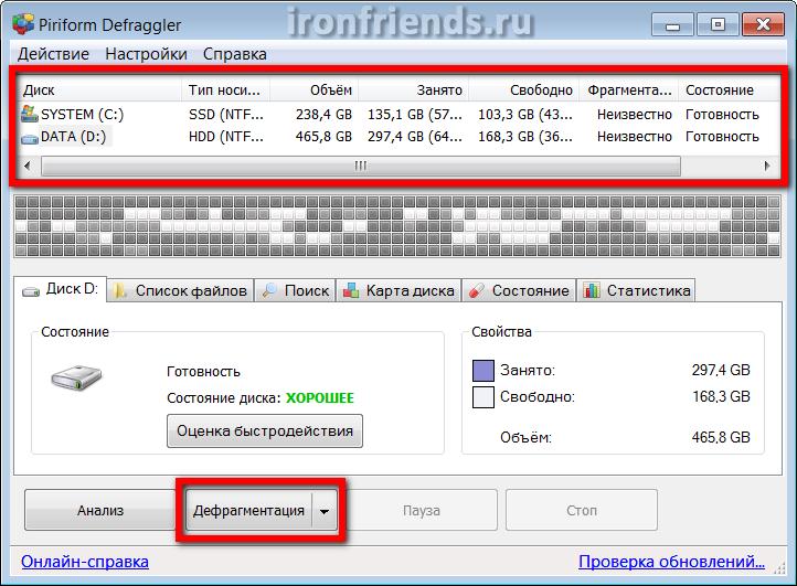 Как сделать дефрагментацию раздела - Gmpruaz.ru