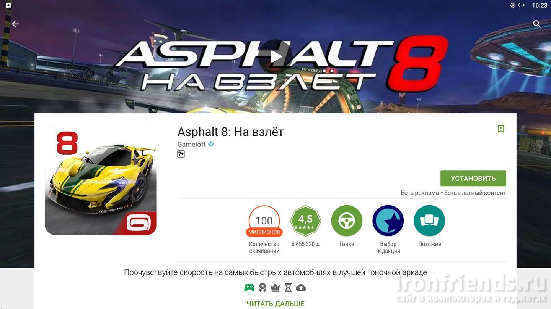 Игры на Alfawise S92