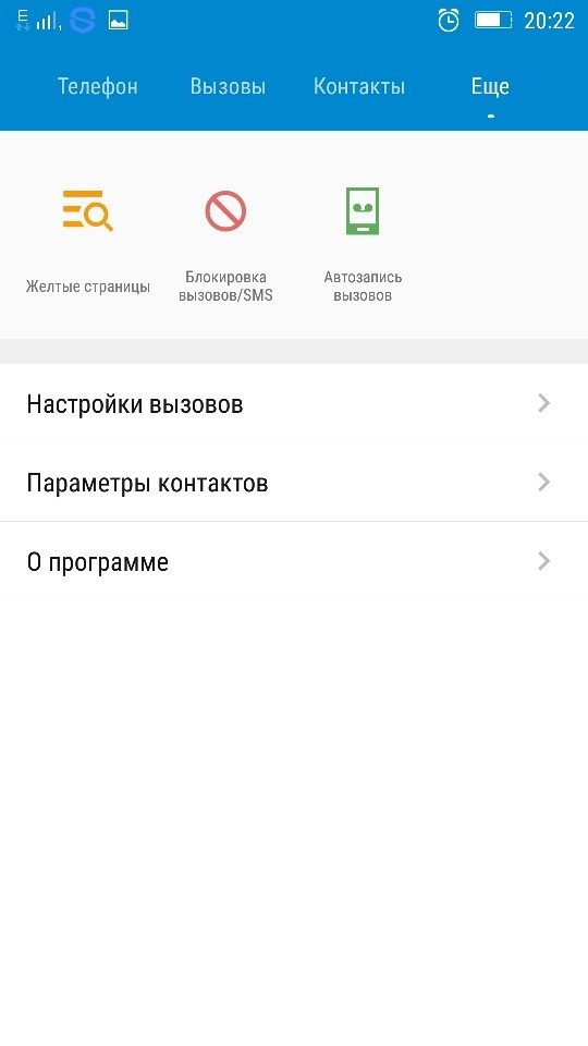 Телефон Vibe UI