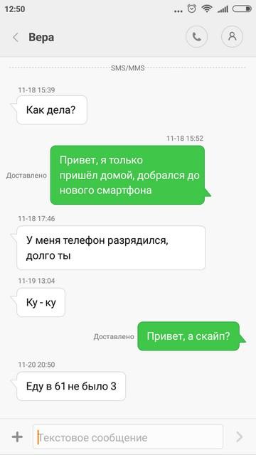Приложение Сообщения
