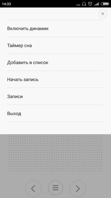 Радио на Xiaomi Redmi 3s