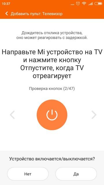 Мастер настройки Mi Remote