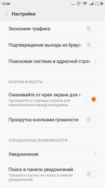 Настройки браузера в MIUI