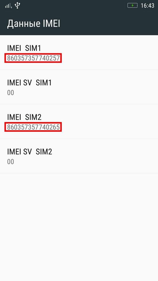 Номера IMEI в настройках