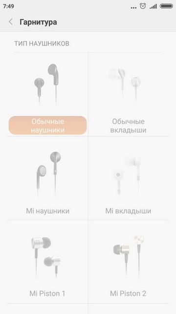 Звуковые профили Xiaomi Redmi 3s