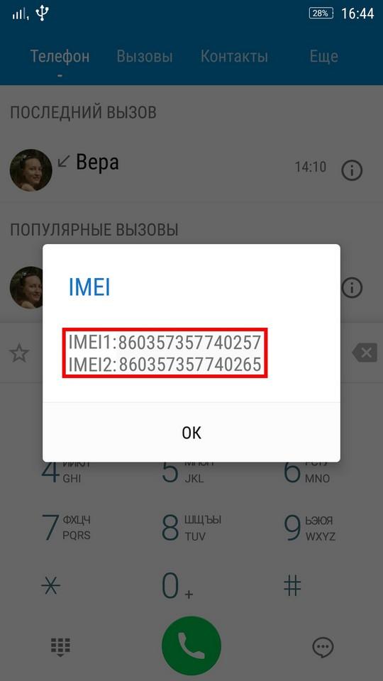Номера IMEI в номеронабирателе