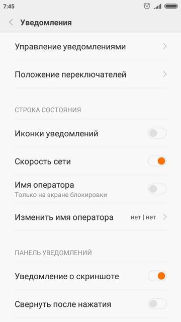 Настройки выключателей и уведомлений MIUI
