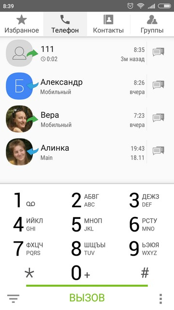 Приложение True Phone