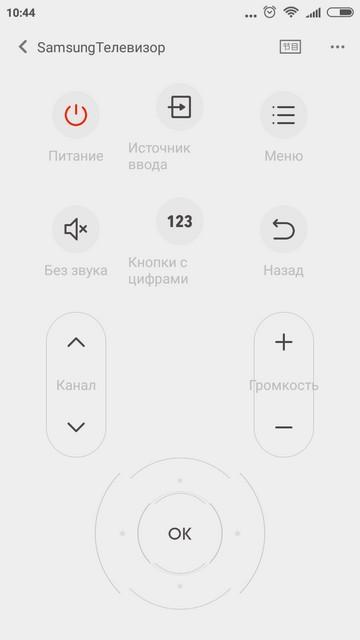 Пульт Mi Remote