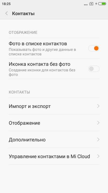 Настройки системных приложений в MIUI