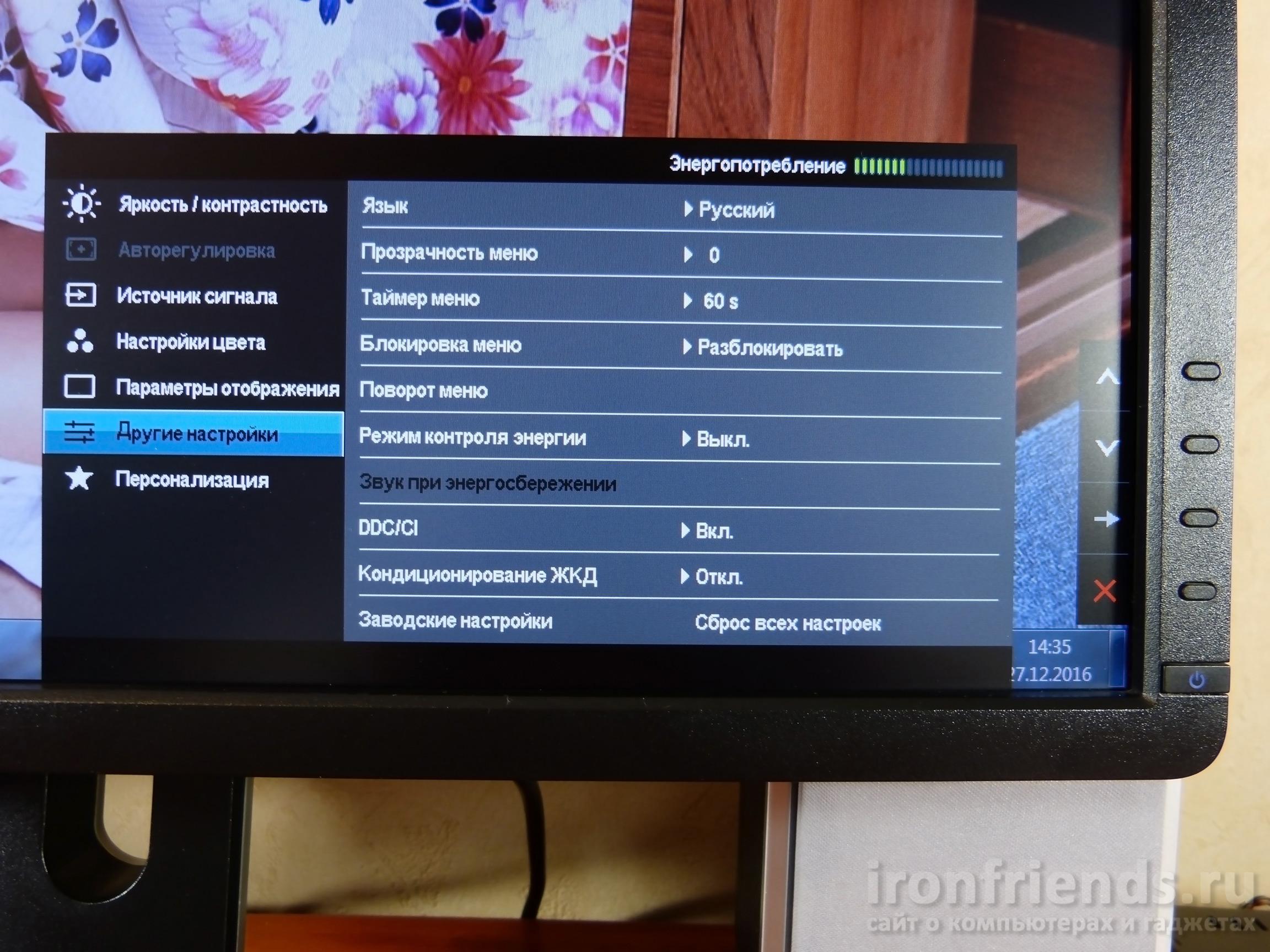 Настройки Dell U2412M