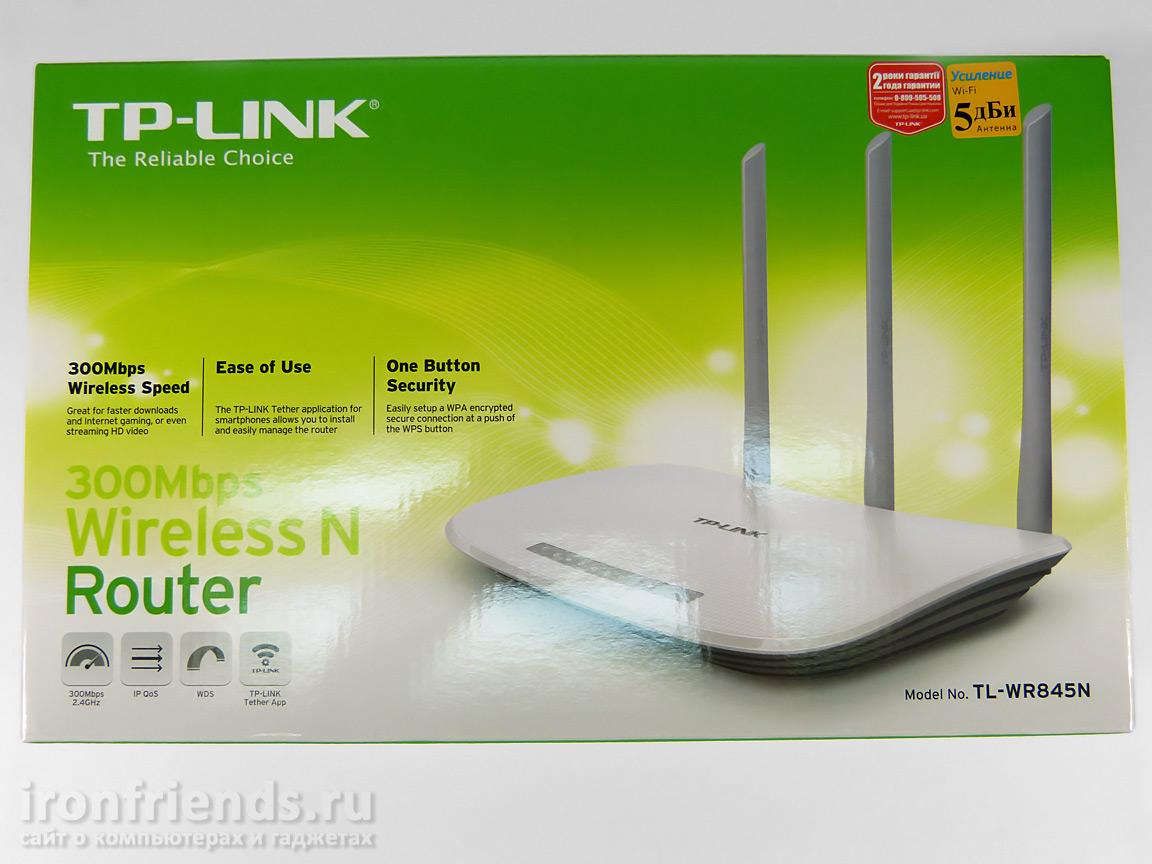 Упаковка TP-Link TL-WR845N