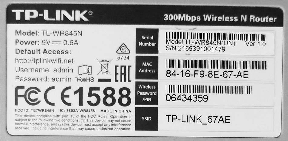 Данные для доступа TP-Link TL-WR845N