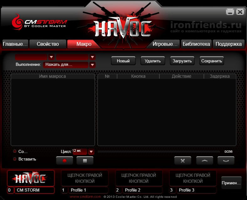 Havoc Software