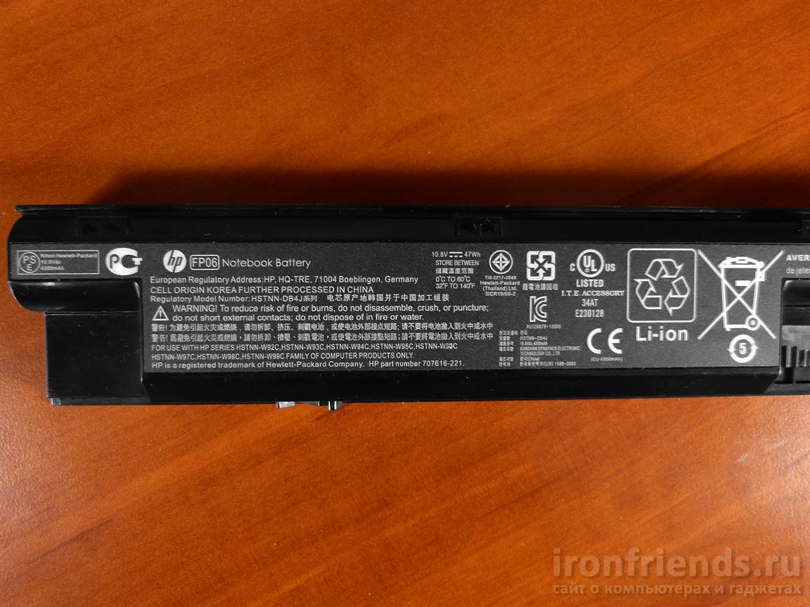 Батарея HP ProBook 450