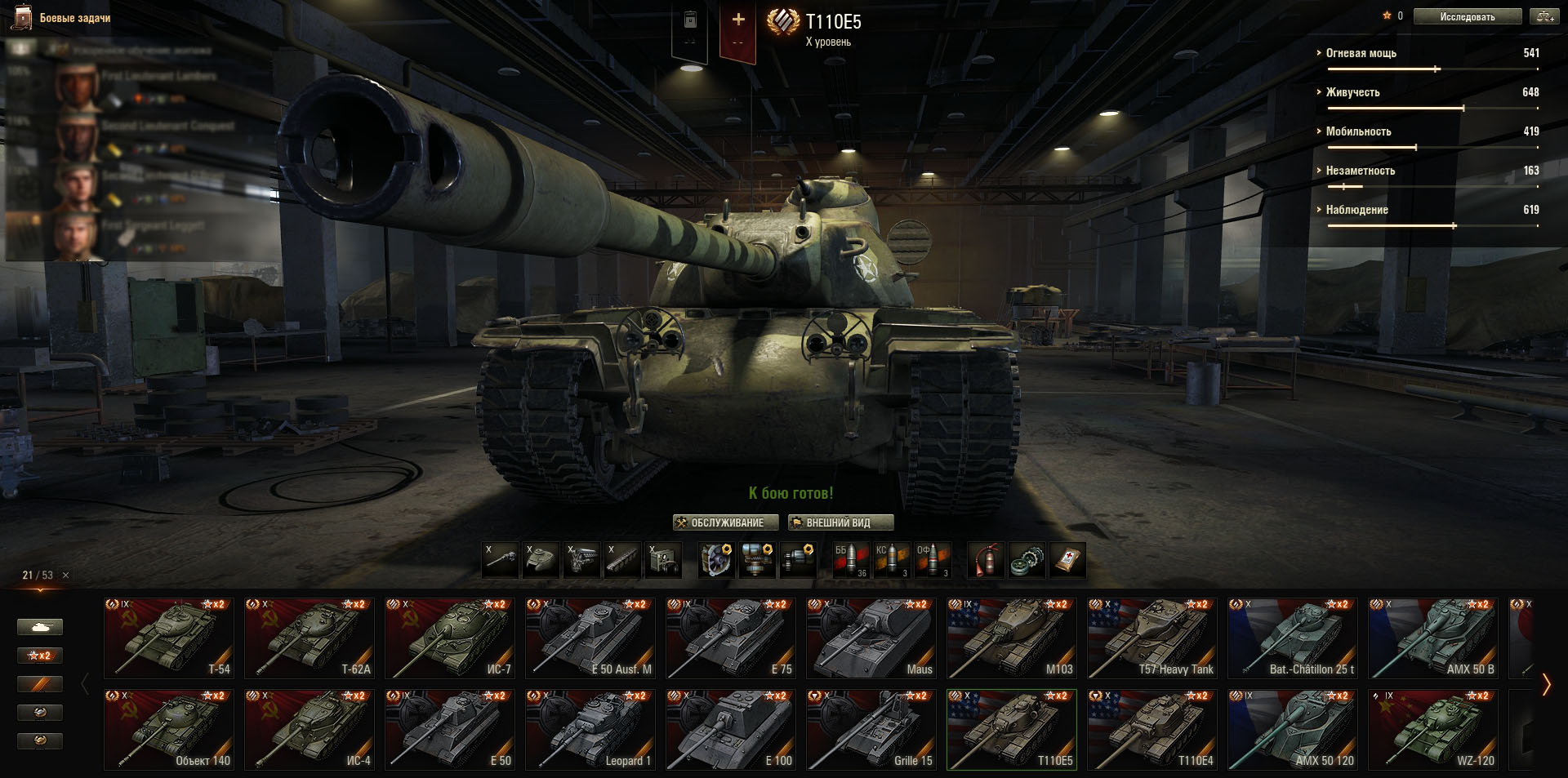 World of tanks briz