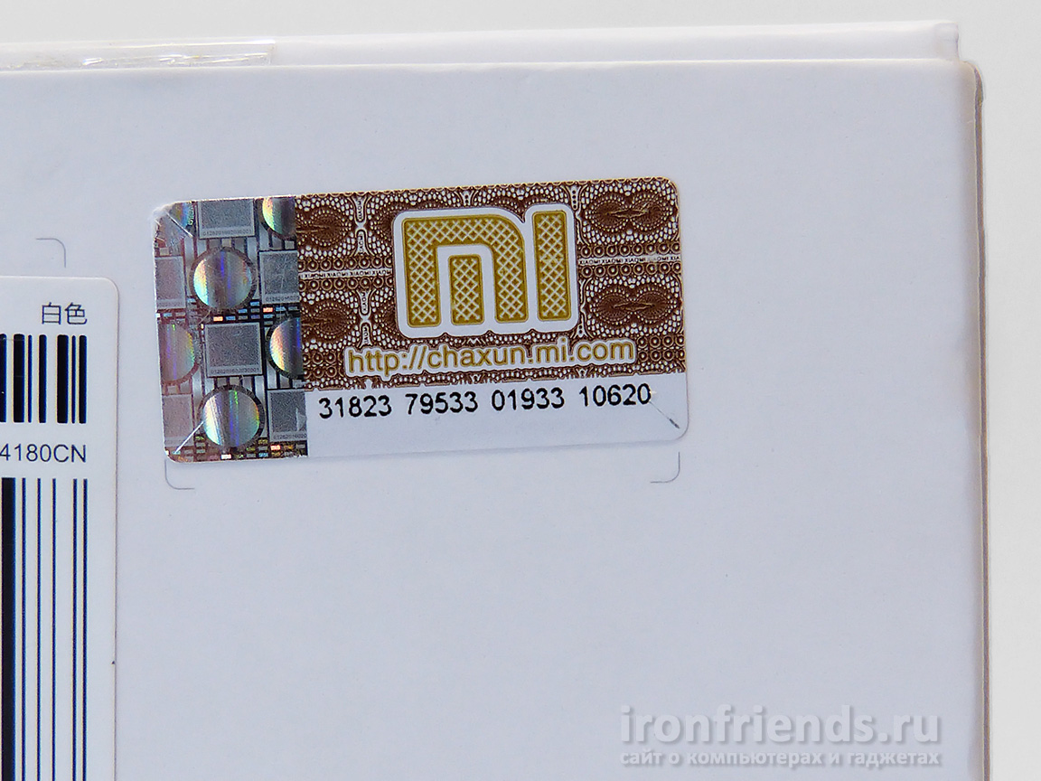 Лицензионная наклейка Xiaomi Power Bank 20000