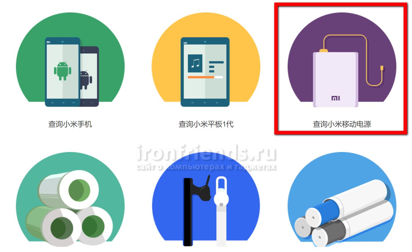 Проверка подлинности Xiaomi Power Bank 20000
