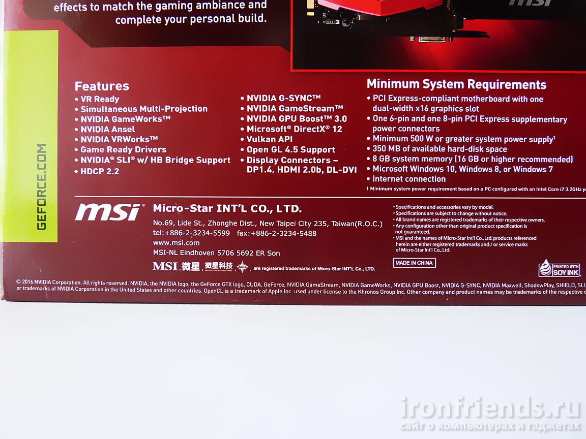 Поддерживаемые технологии MSI GTX 1080 Gaming X