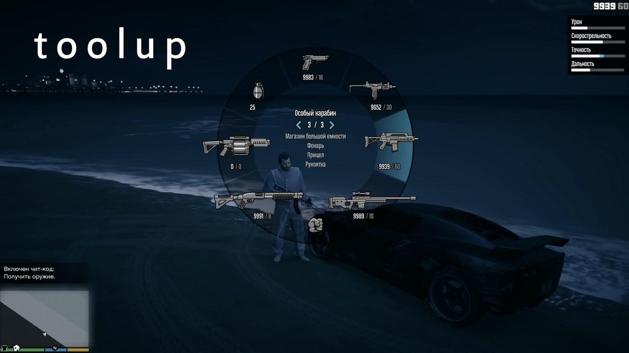 Доступ ко всем видам оружия