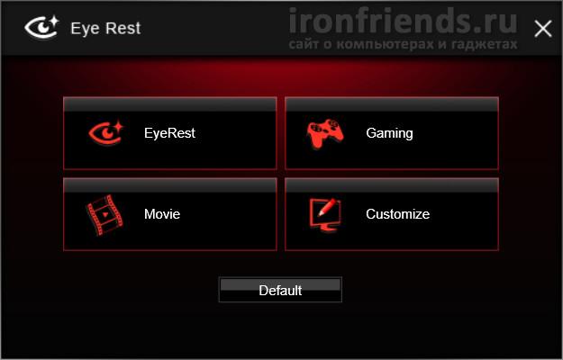 Функция Eye Rest в MSI Gaming APP