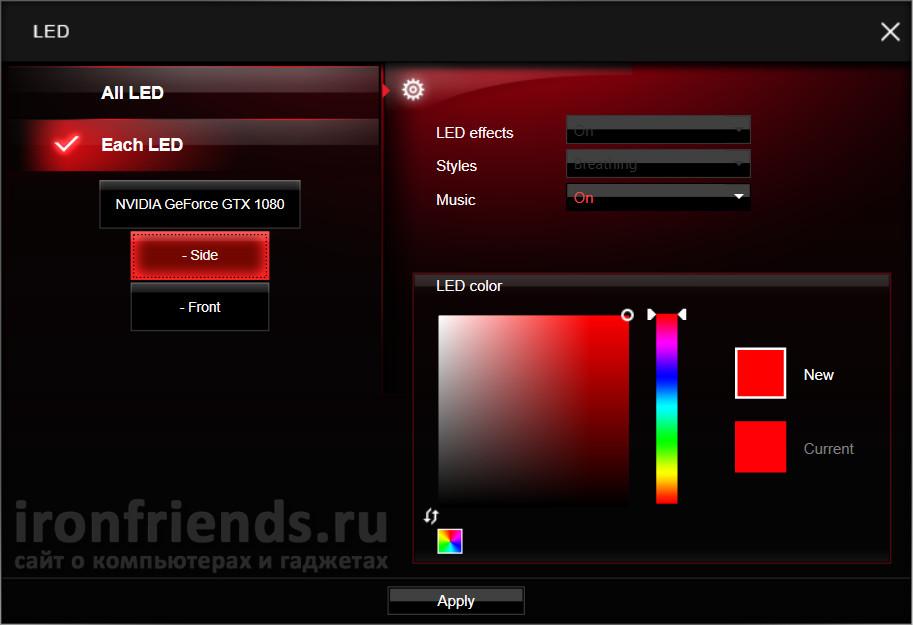Управление подсветкой в MSI Gaming APP