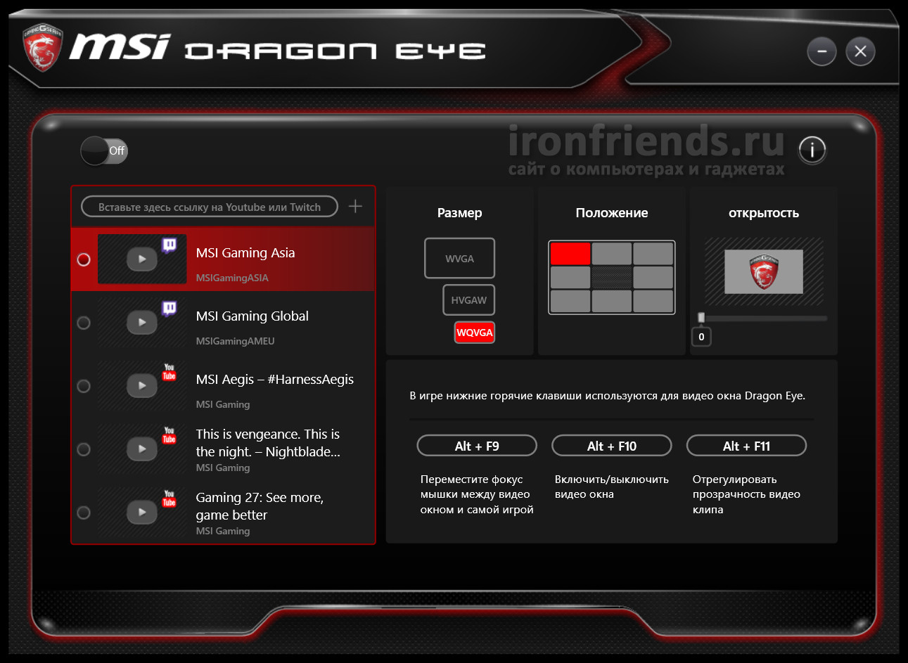 Dragon Eye в MSI Gaming APP