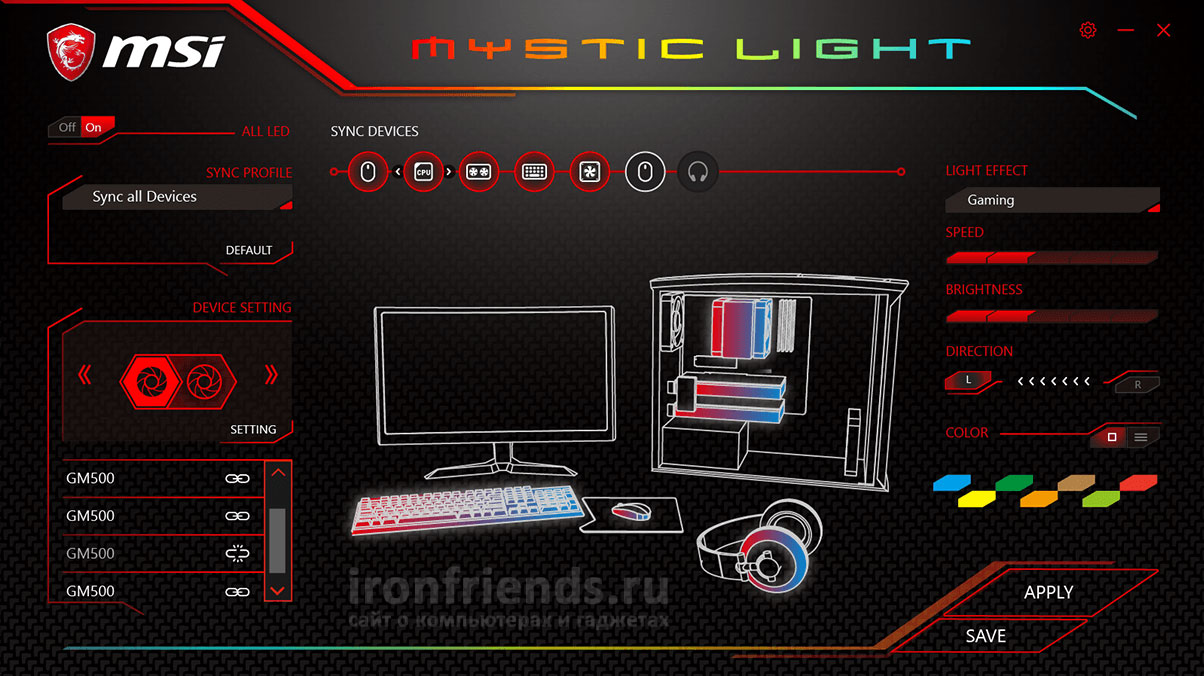 Утилита MSI Mystic Light