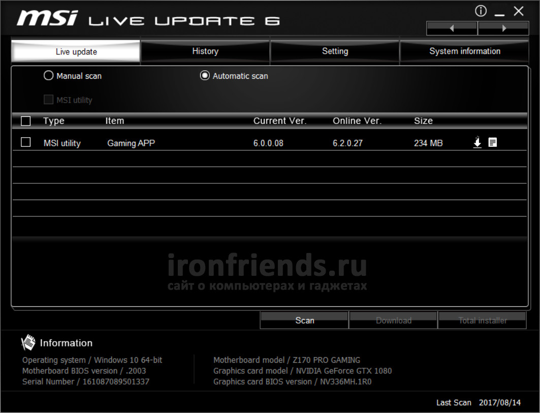 Утилита MSI Live Update