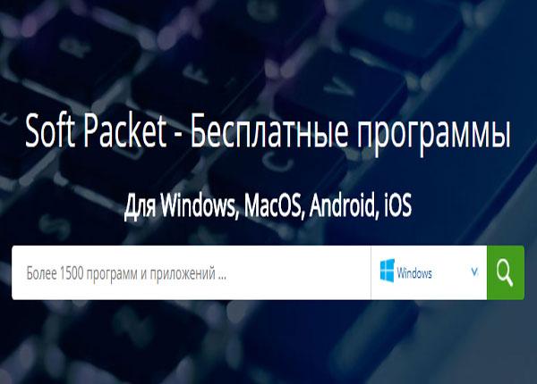 Бесплатные программы на Soft Packet