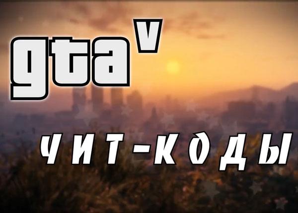 Чит-коды для GTA 5