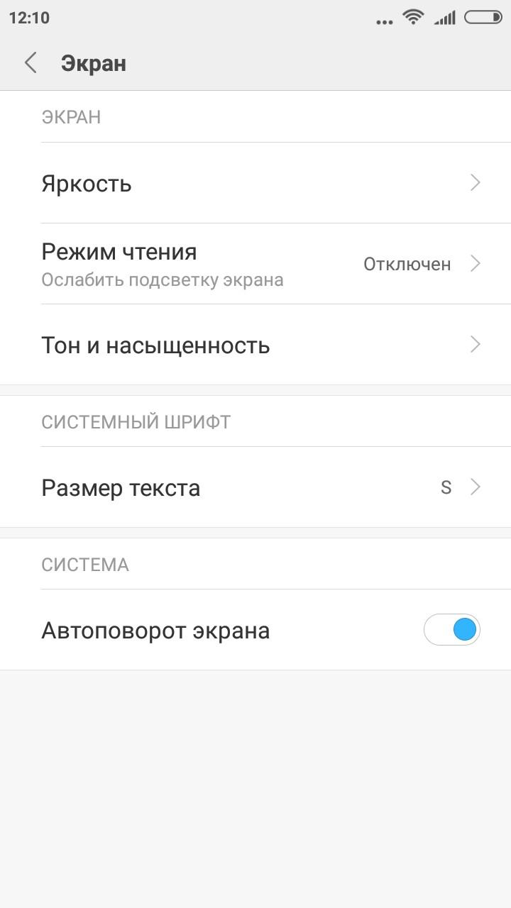 Настройки экрана Redmi 4X