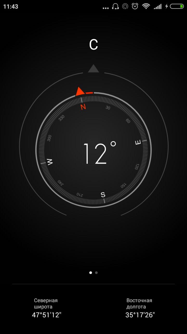 Компас в Xiaomi Redmi 4X