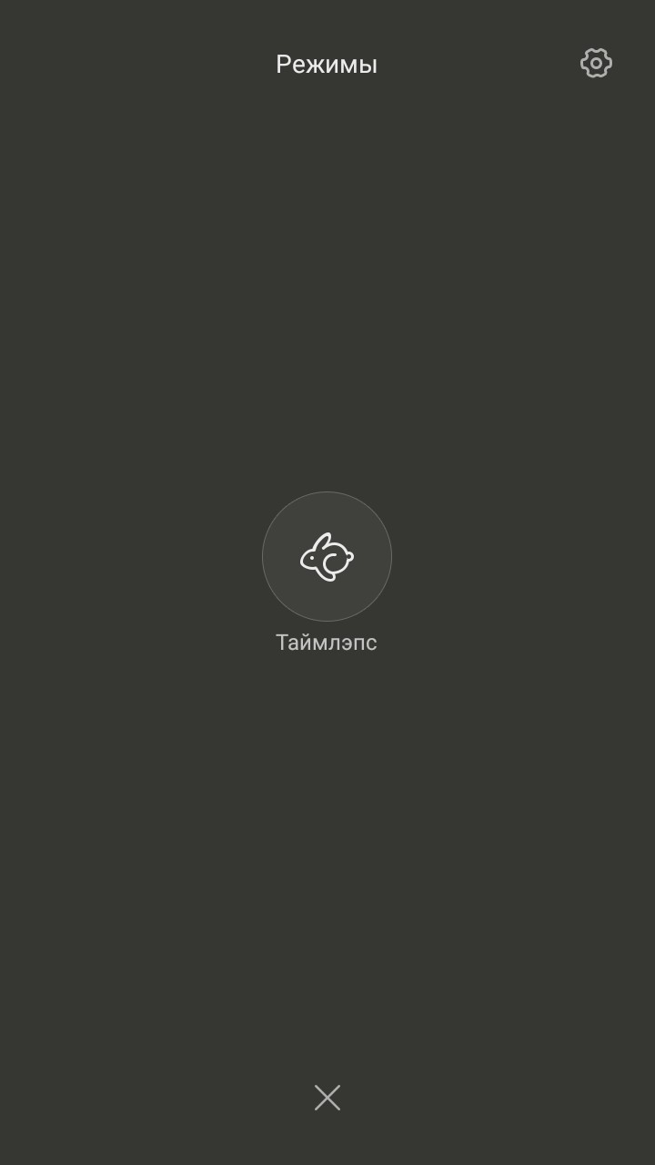 Настройки камеры Xiaomi Redmi 4X