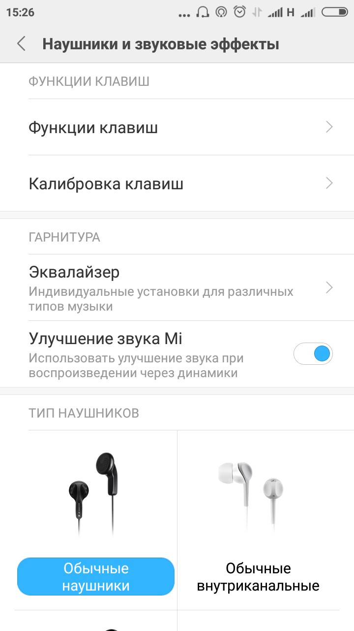Звуковые профили Xiaomi Redmi 4X