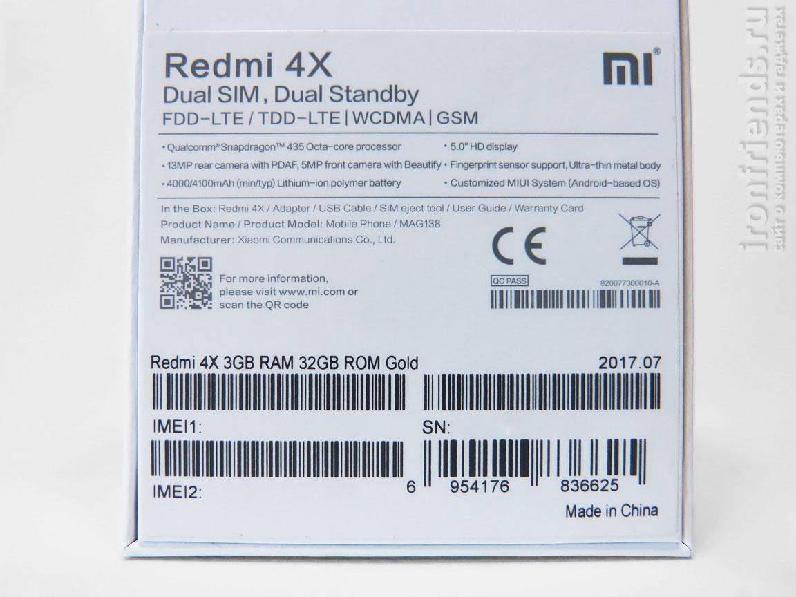 Характеристики Xiaomi Redmi 4X