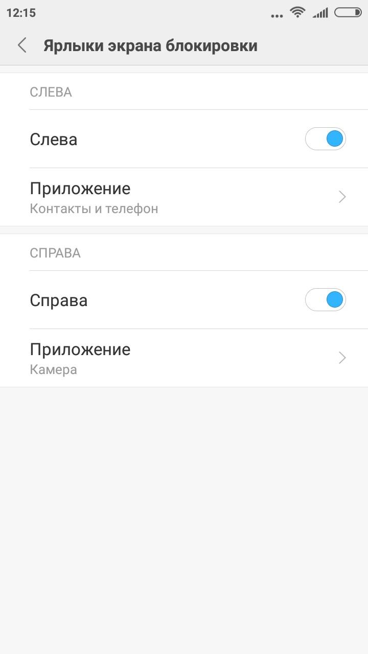 Экран блокировки MIUI 8