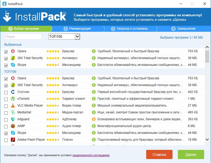Утилита InstallPack