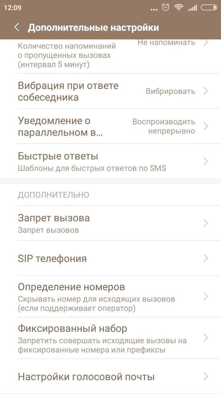 Настройки телефона в MIUI 8
