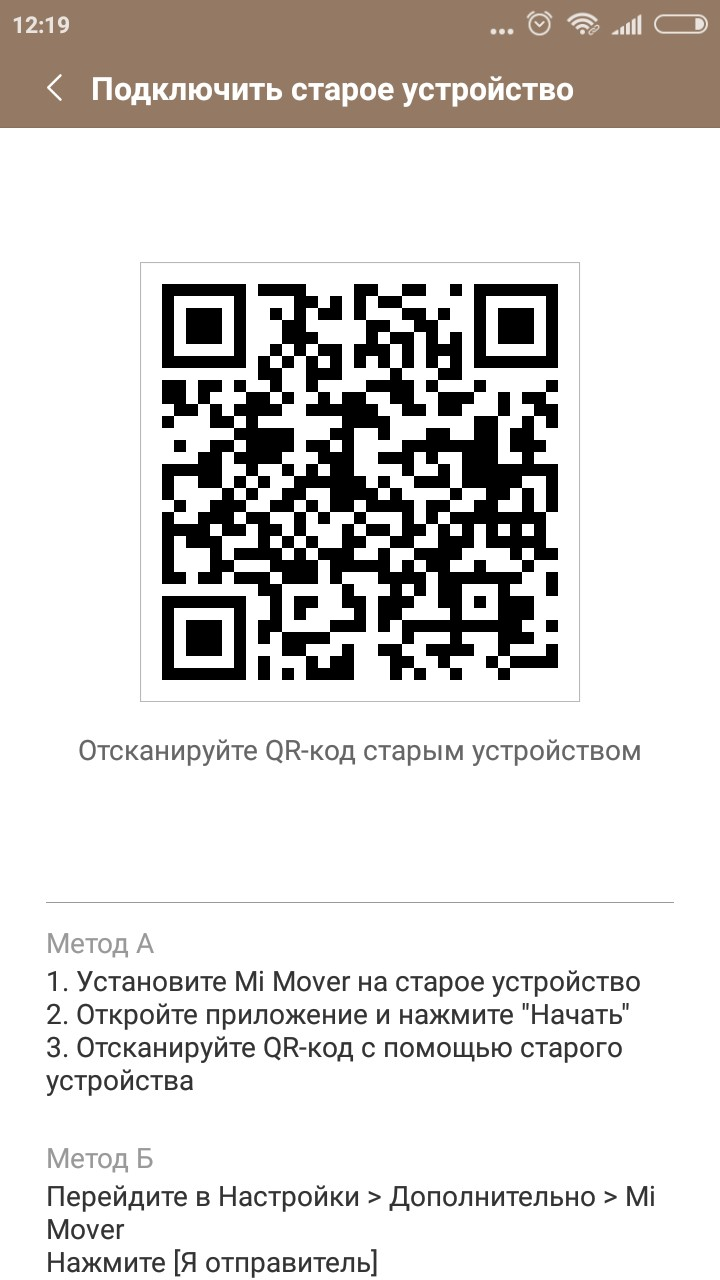 Приложение Mi Mover