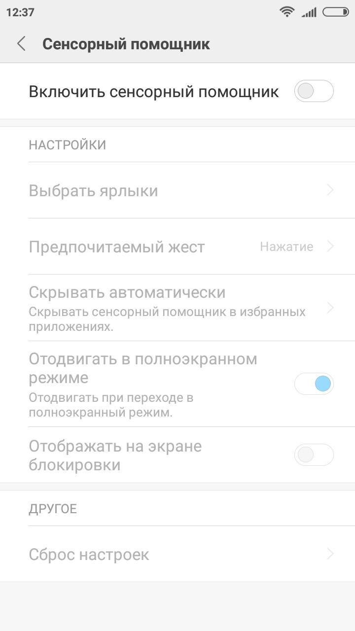 Настройка кнопок и жестов в MIUI 8