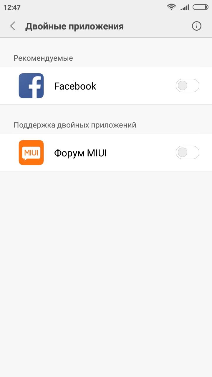 Детский режим и двойные приложения в MIUI 8