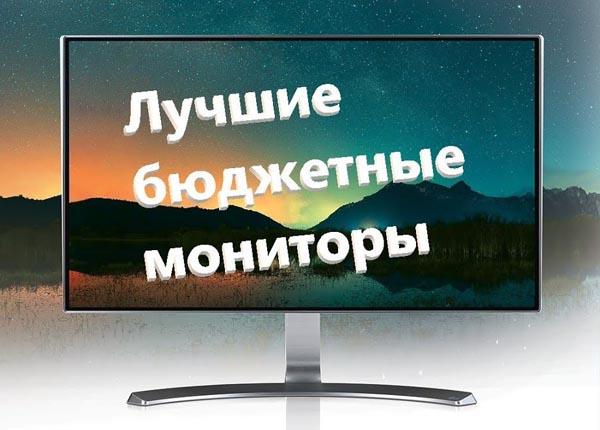 Лучшие Full HD мониторы 2017