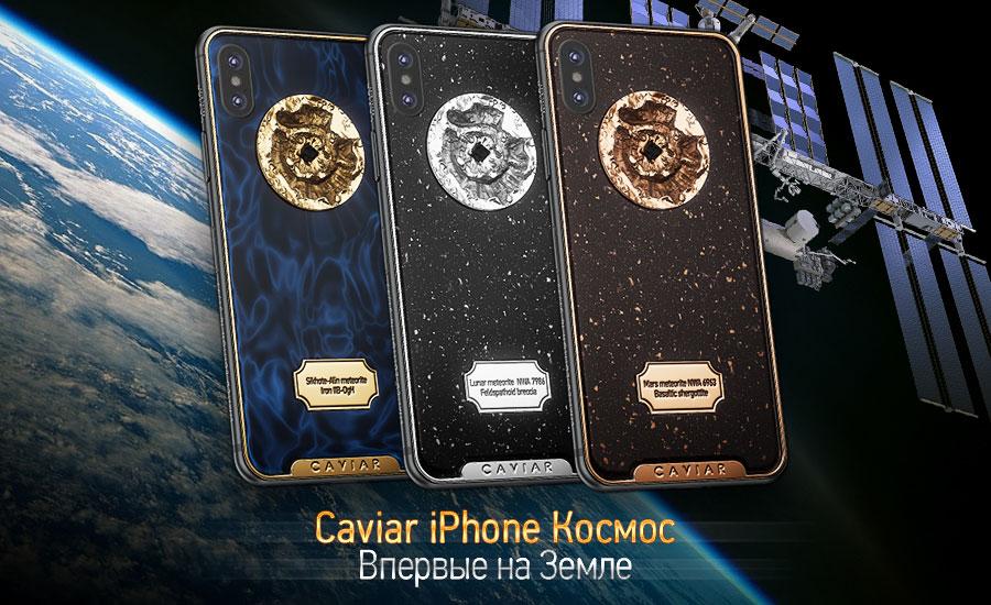iPhone X от Caviar