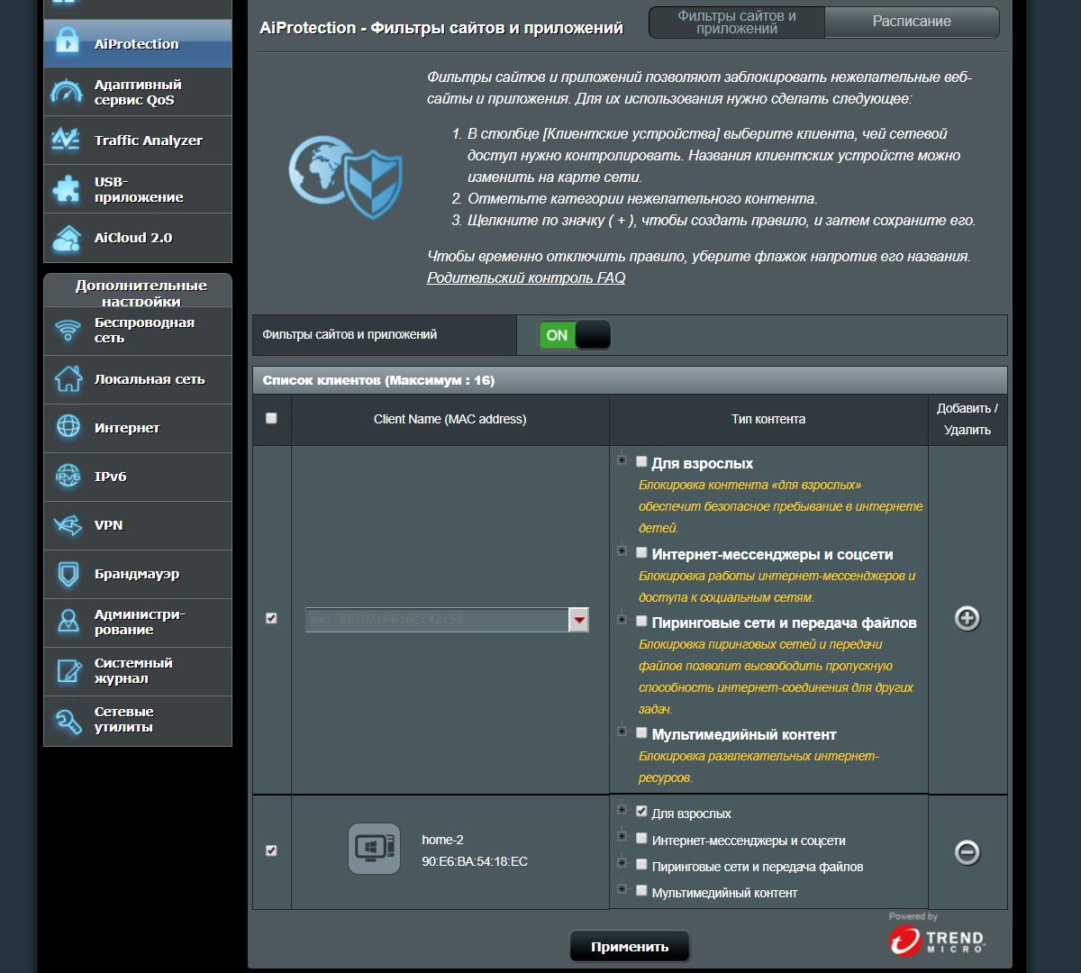 Фильтры сайтов и приложений