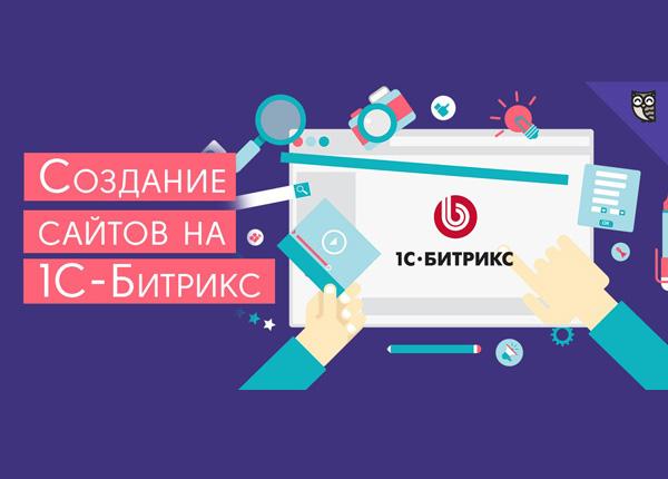Сайт на 1С-Битрикс