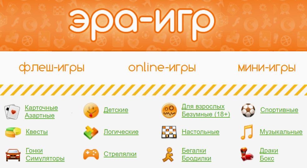 Сайт «Эра игр»