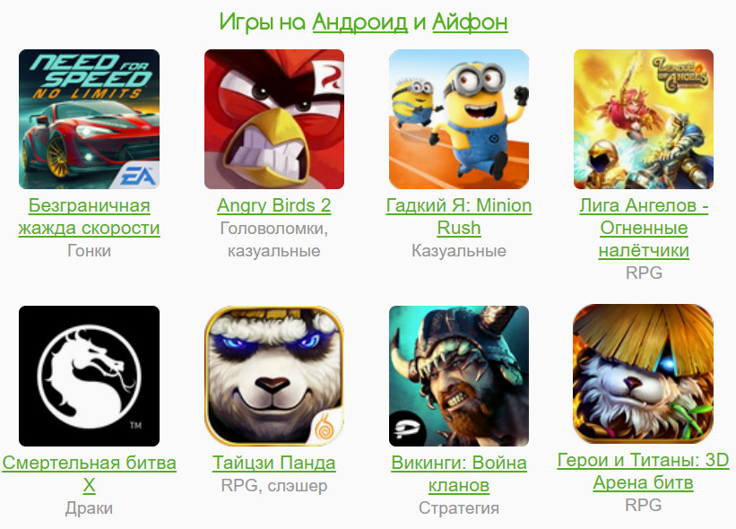 Игры на Андроид и Айфон