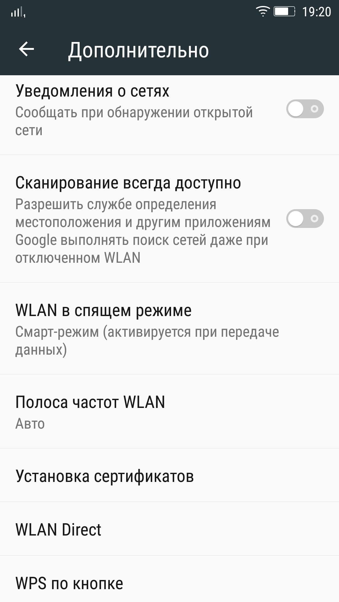 Настройки Wi-Fi